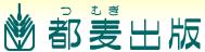 塾教材・塾専用教材【都麦出版・つむぎ出版】